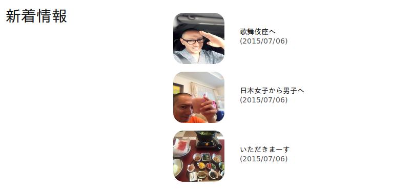 市川海老蔵さんのRSSフィード